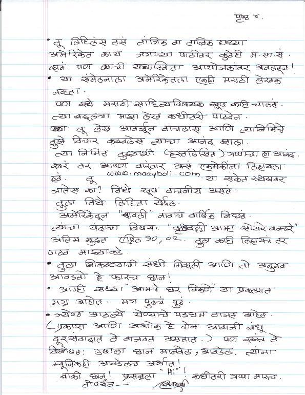 maneesha letter p4.jpg