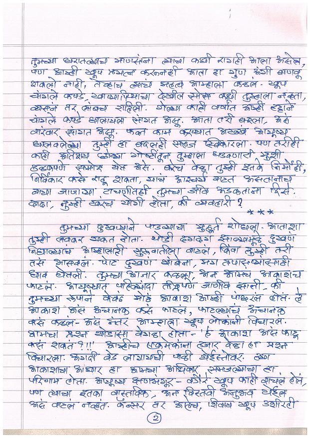 sajira1-page-2.jpg