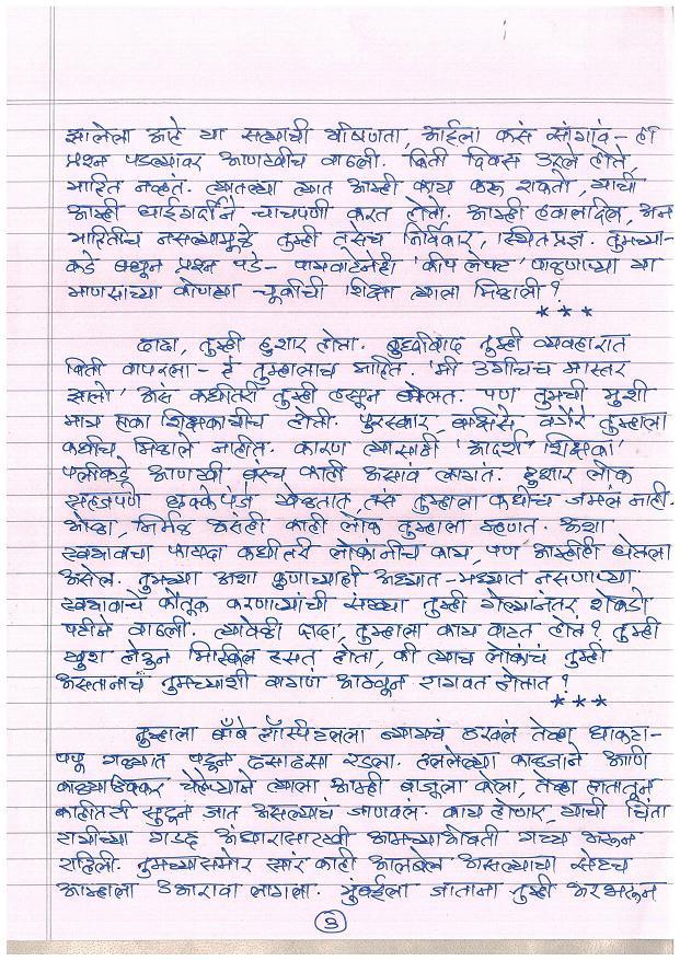 sajira1-page-3.jpg