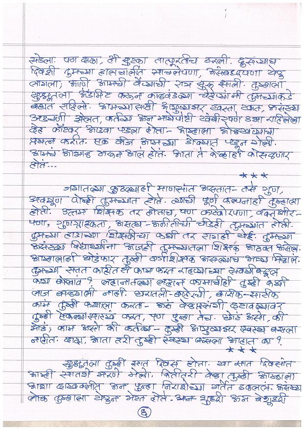sajira1-page-6.jpg