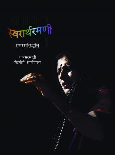 swarartharamani.jpg