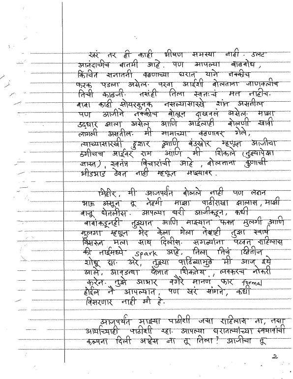 zelam_saprem_namaskar_Page_2.jpg
