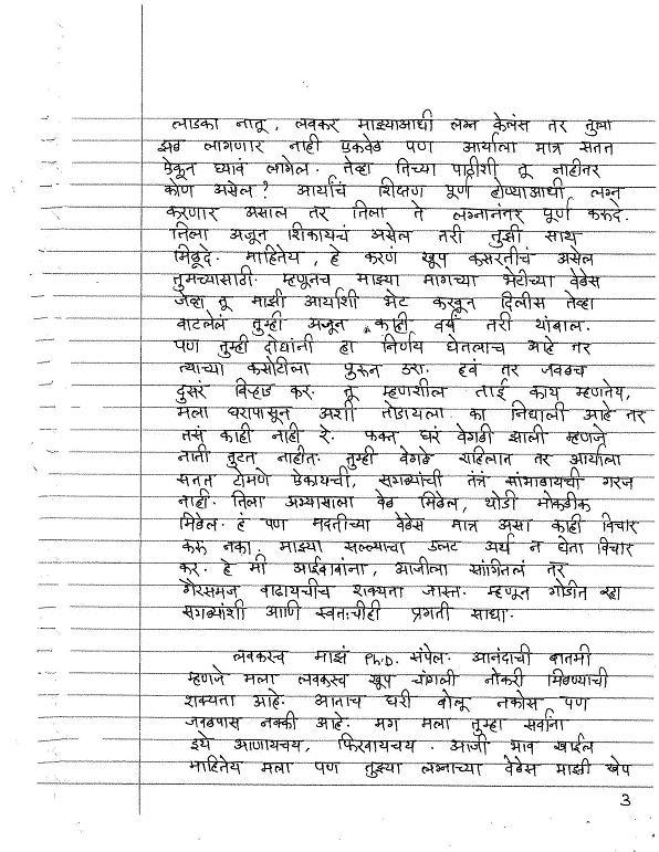 zelam_saprem_namaskar_Page_3.jpg