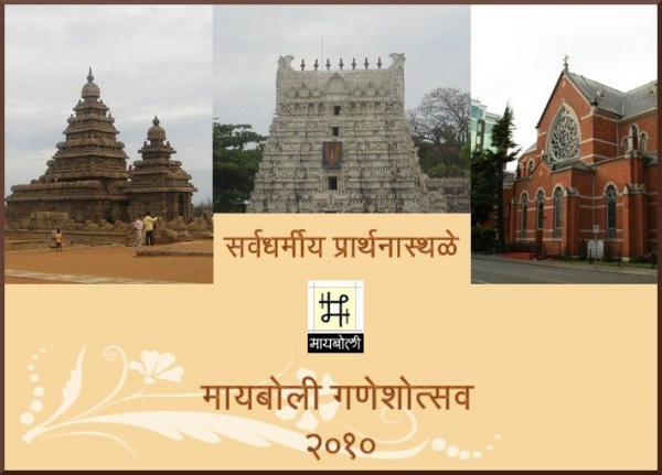 2010_MBZabbu-Prarthana-Sthale-Final.jpg