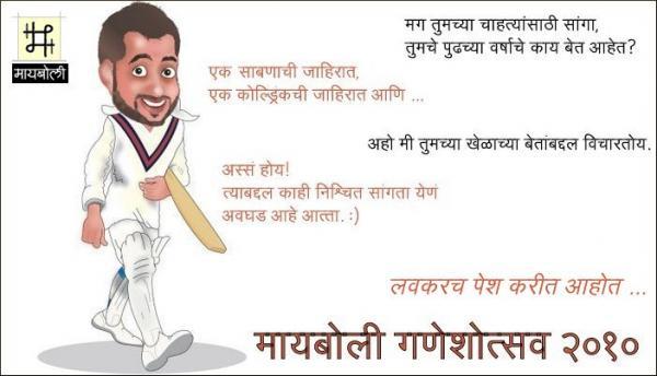 2010_MB_Amne-Samne-Cricket-Ad2-2.jpg
