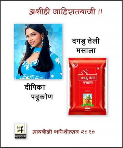 2010_MB_Jahiratbaajee_Deepika_Datema_Poster1.jpg