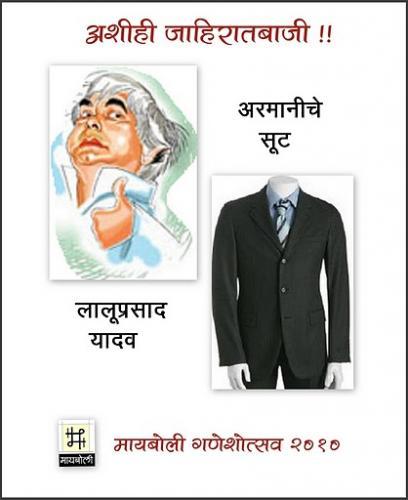 2010_MB_Jahiratbajee_LaluPrasadAramaniSuit_Poster4.jpg