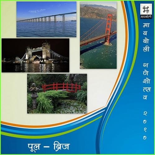 2010_MB_Jhabbu_Bridge.jpg