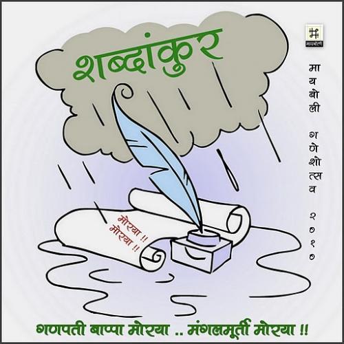 2010_MB_Shabdankur_Poster.jpg