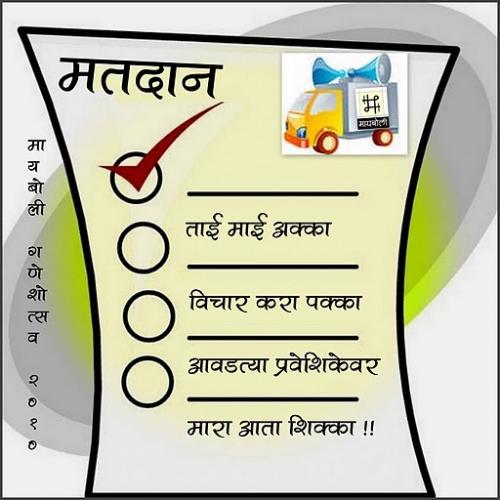 2010_MB_Voting_Poster.jpg