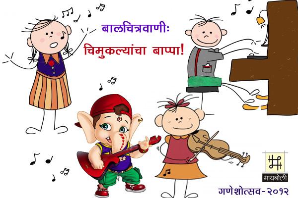 2012_balchitrawani2.jpg