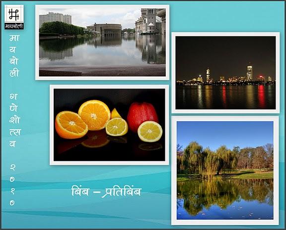 2101_MB_Jhabbu_Bimba-Pratibimba.jpg