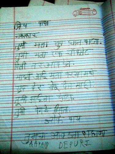 Aayam (Alpana)_letter to Bappa.JPG