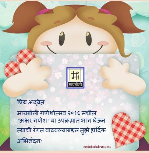 Akshar Ganesh_Advait.jpg