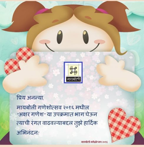 Akshar Ganesh_Ananya.jpg