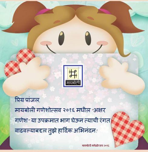 Akshar Ganesh_Pranjal.jpg