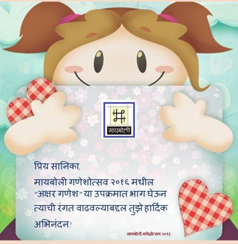 Akshar Ganesh_Sanika.jpg