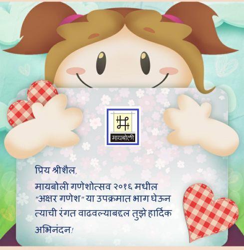 Akshar Ganesh_Shreeshail.jpg