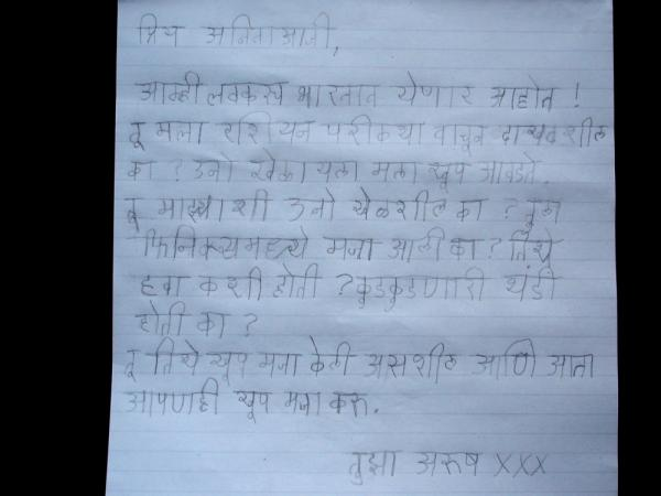 Arush Marathi Patra.jpg