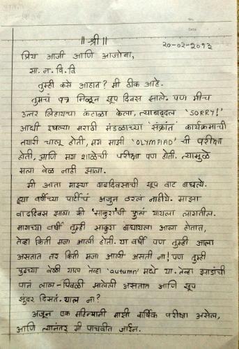 Avani_Letter_Page1.JPG