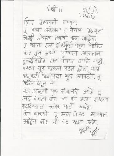 Bappa-Letter-Marathi.jpg