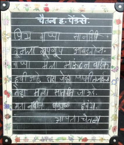 Bappala Patra - Chaitanya.jpg