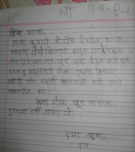 Bappala Patra - Jay Phadke.jpg
