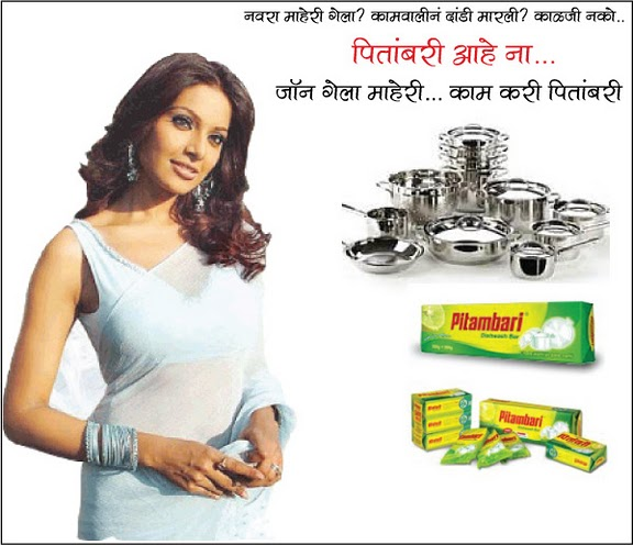 Bipasha-Pitambaree_Mad_Ads_Ad_2010.jpg