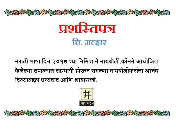 Cert_Malhar.jpg