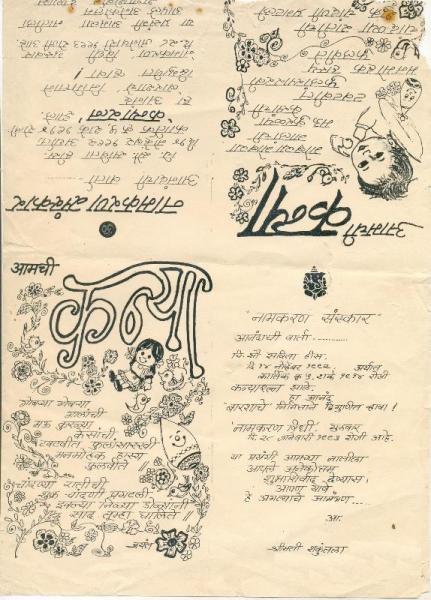 For Maayboli Vijaya barase aamantraN 19931.jpg
