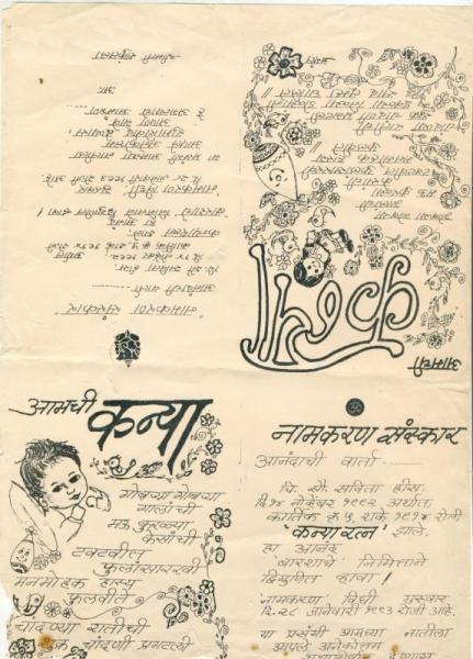 For Maayboli Vijaya barase aamantraN 1993r.jpg