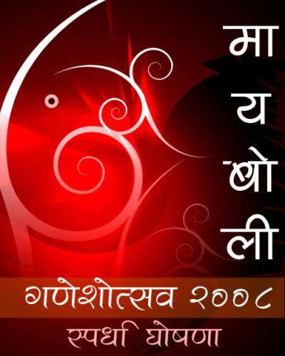 Ganesh08SpardhaGhoshana.jpg