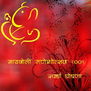 Ganeshotsav_spardha_ghoshana2.jpg