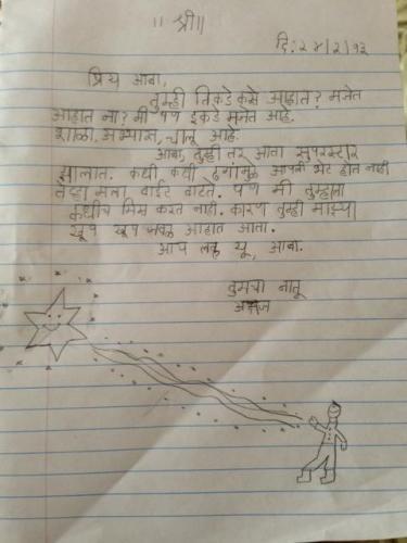 Letter_Bilwa.JPG