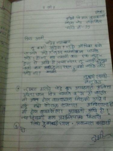 Letter_Manasi.JPG