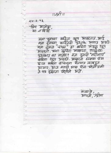 Letter_ShriyaJPG.JPG