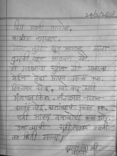Letter_to_ajjiajoba_2013-02-24.jpg