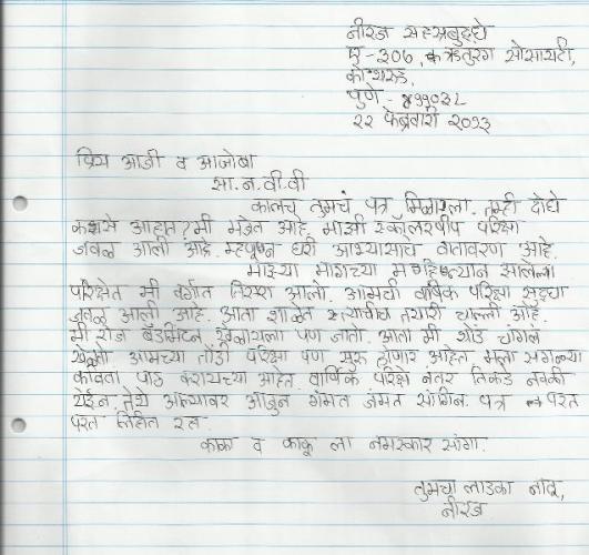 Neeraj_Patra.jpg
