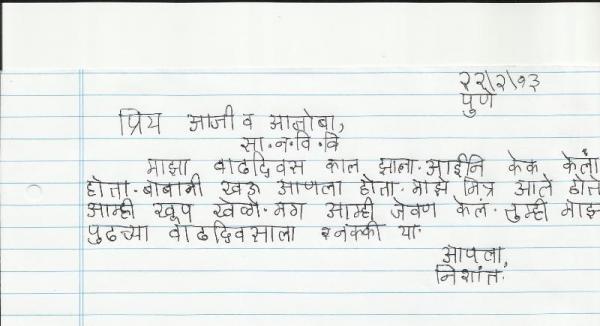 Nishant_Patra.jpg