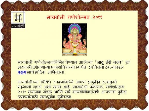 Parag Certificate.jpg