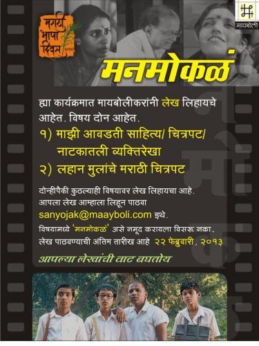 Poster_Maayboli_Manamokala_0.jpg
