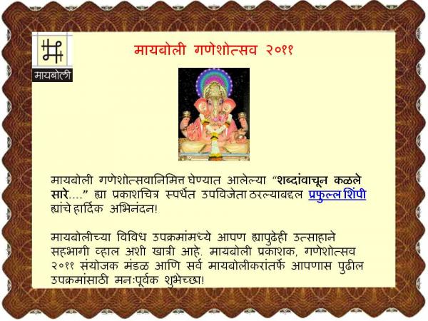 Prafulla Shimpi Cert.jpg