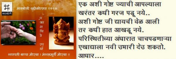 Prakshachitre_Adhaar_Poster2010.jpg