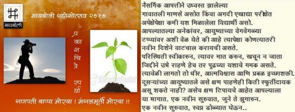 Prakshachitre_NavinSuruwat_Poster2010.jpg