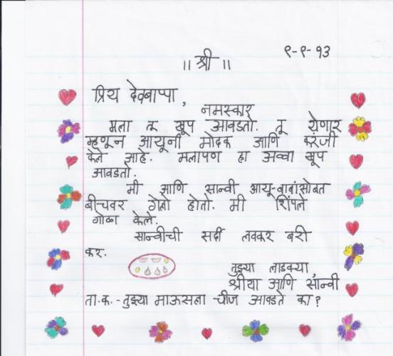 Shreeya letter2-001.jpg
