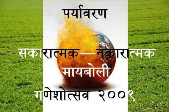 ad_paryavaran.jpg