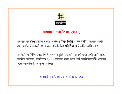 certificate_paak-kala_1st.png