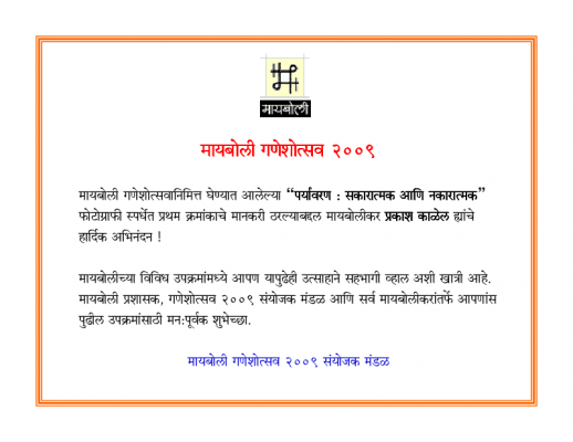 certificate_paryavaran_photo_1st.png