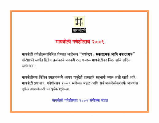 certificate_paryavaran_photo_2nd_0.png