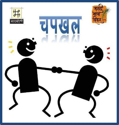 chapakhal_0.jpg